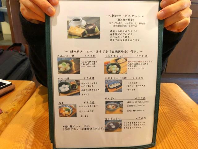 名古屋市天白区【もちつき庵】モーニング 朝の餅メニュー