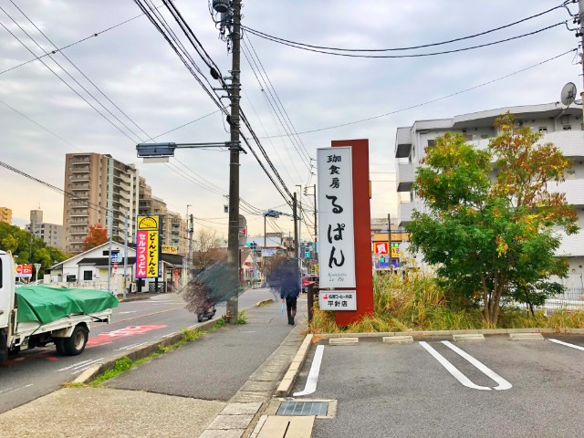 名古屋市天白区平針カフェ【るぱん】