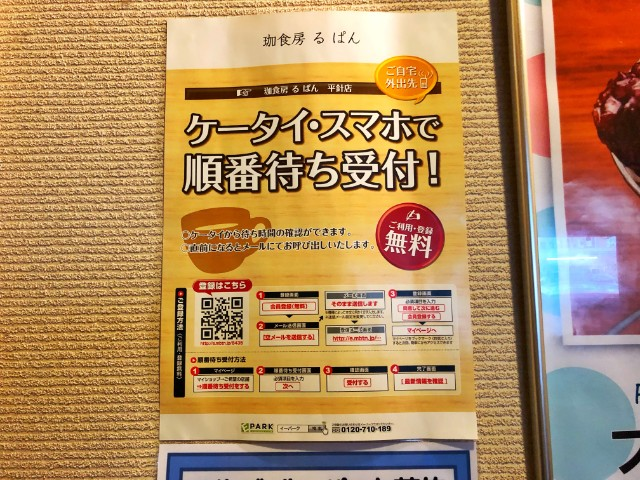 名古屋市天白区平針カフェ【るぱん】携帯受付