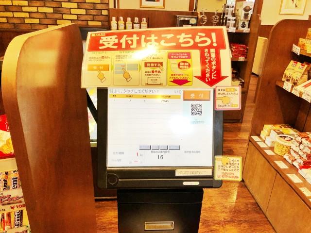 名古屋市天白区平針カフェ【るぱん】受付機