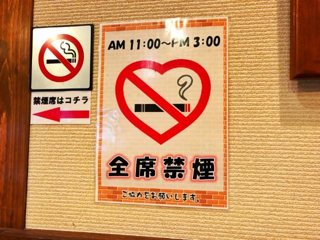 名古屋市天白区平針カフェ【るぱん】禁煙時間