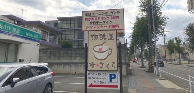 名古屋市天白区 桜さくら原店の駐車場