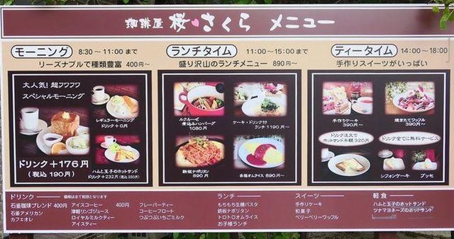 名古屋市天白区 桜さくら原店のランチ