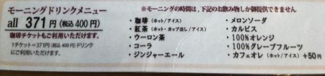 名古屋市天白区 桜さくら原店のドリンクメニュー