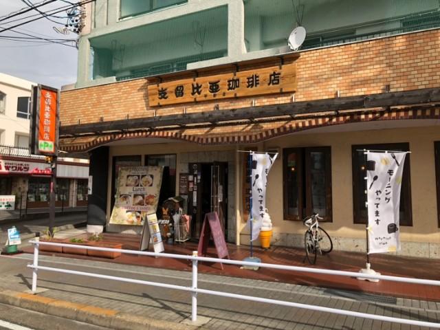 名古屋市天白区【支留比亜珈琲店 平針店】モーニング 外観