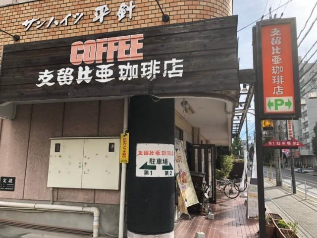 名古屋市天白区【支留比亜珈琲店 平針店】モーニング 駐車場