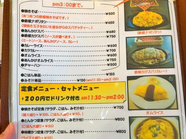 平針試験場周辺おすすめカフェ【カフェスワン】ランチメニュー