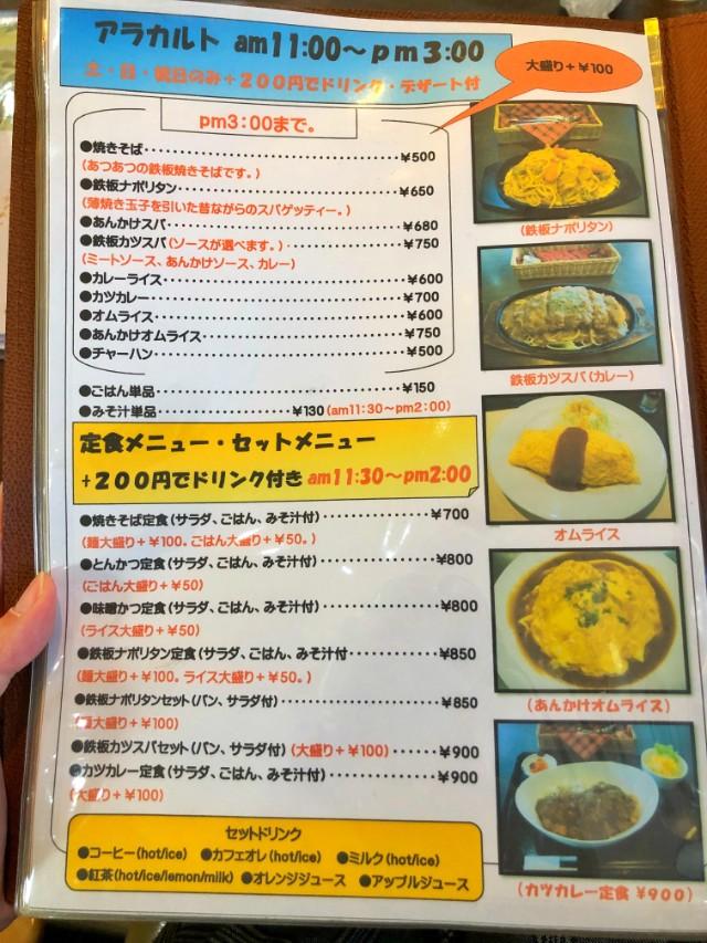 名古屋市天白区【カフェスワン】モーニング メニュー1
