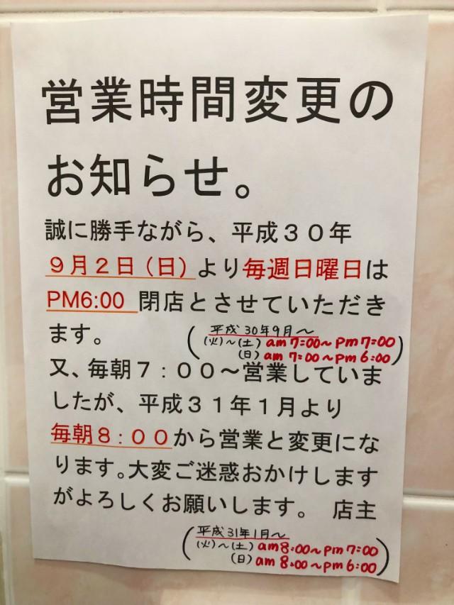 名古屋市天白区【カフェスワン】モーニング 営業時間変更のお知らせ