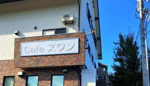 平針試験場周辺おすすめカフェ【カフェスワン】外観
