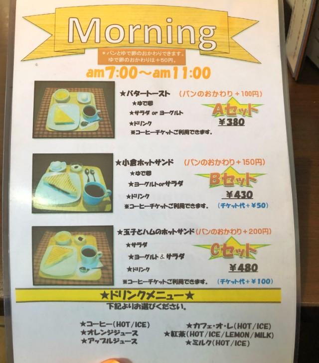 名古屋市天白区【カフェスワン】モーニングメニュー