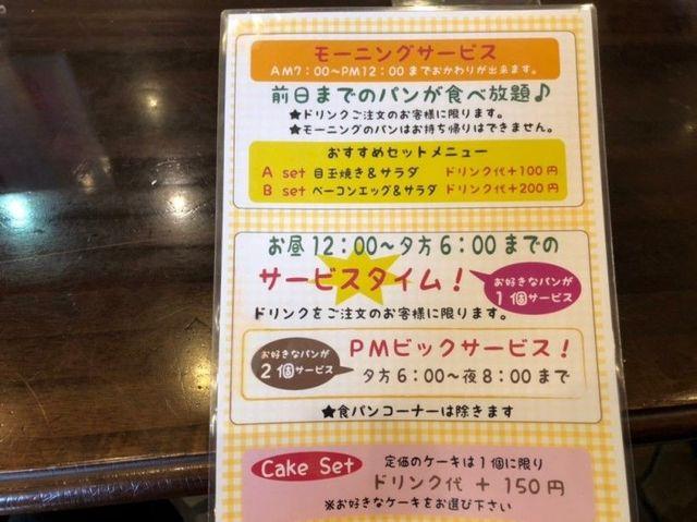 名古屋市天白区 シャンテーコジマのモーニングメニュー