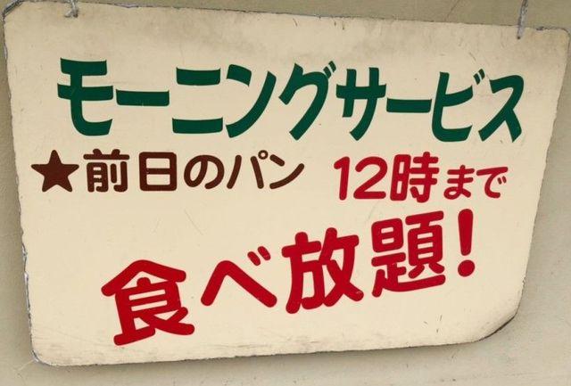 名古屋市天白区 シャンテーコジマのモーニング看板