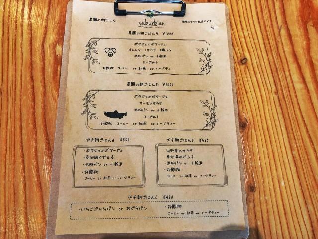 平針カフェ【suburbian(サバーヴィアン)】モーニングメニュー