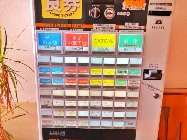 名古屋市天白区原 ラーメン【らぁめん 蒼空(そら)】券売機