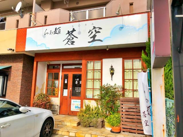 天白区おすすめラーメン店【らぁめん 蒼空(そら)】2