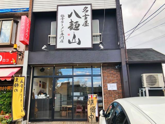 平針駅周辺おすすめラーメン店【八麺山(はちめんざん)】外観