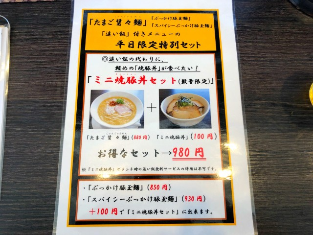 平針ラーメン【八麺山(はちめんざん)】ランチメニュー
