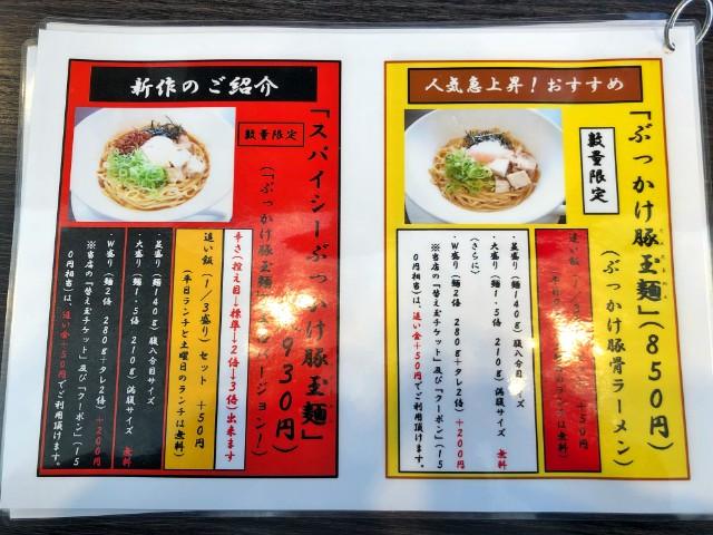 平針ラーメン【八麺山(はちめんざん)】メニュー2