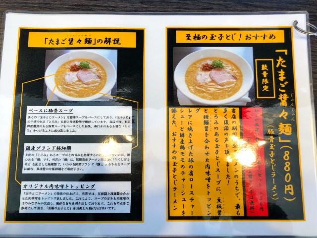 平針ラーメン【八麺山(はちめんざん)】たまご醤々麺 メニュー