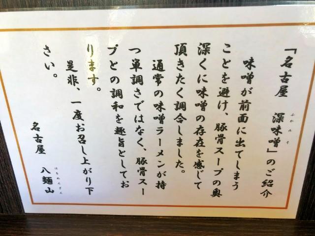 平針ラーメン【八麺山(はちめんざん)】説明書き1
