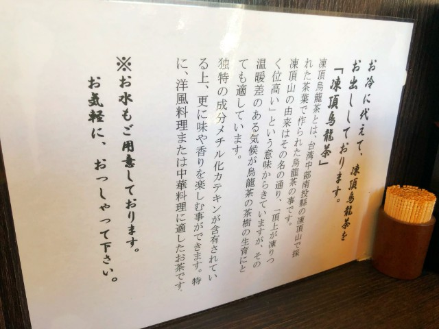 平針ラーメン【八麺山(はちめんざん)】烏龍茶こだわり
