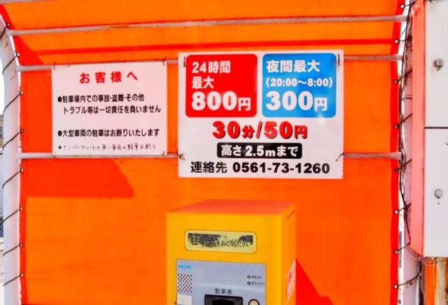 名古屋市天白区塩釜口家系ラーメン【英吉家(ひでよしや)】駐車場