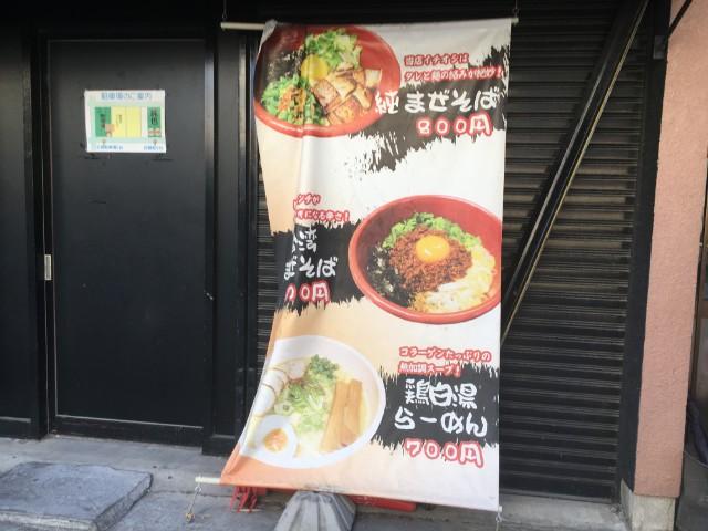 名古屋市天白区 まぜそば/ラーメン【純也 塩釜口本店】のぼり