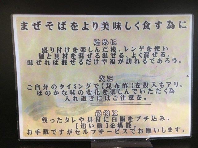 名古屋市天白区 まぜそば/ラーメン【純也 塩釜口本店】美味しい食べ方