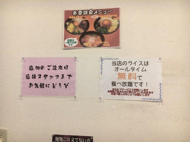 名古屋市天白区 まぜそば/ラーメン【純也 塩釜口本店】ごはんサービス