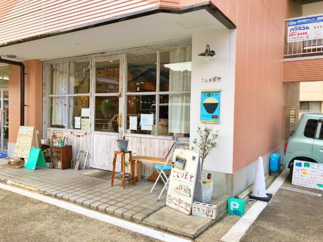 平針駅周辺おすすめカフェ【ことり食堂】