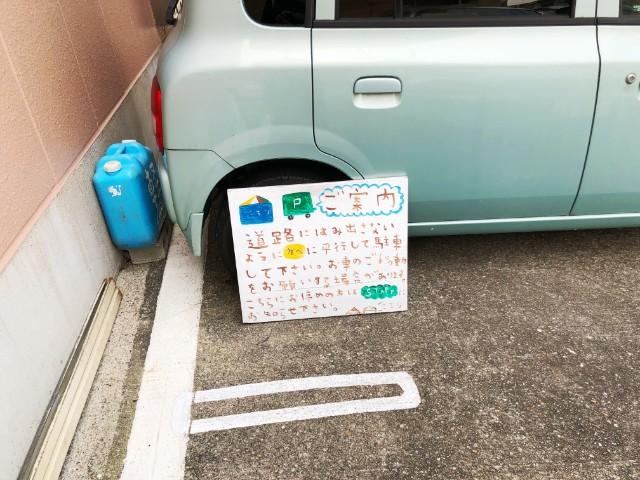 平針ランチ【ことり食堂】駐車場案内