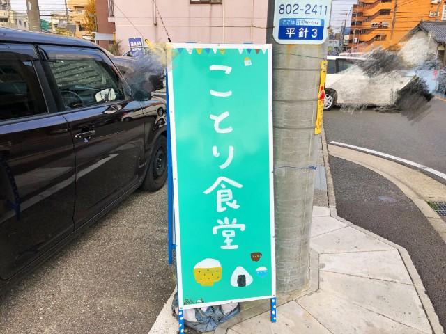 平針ランチ【ことり食堂】道路看板