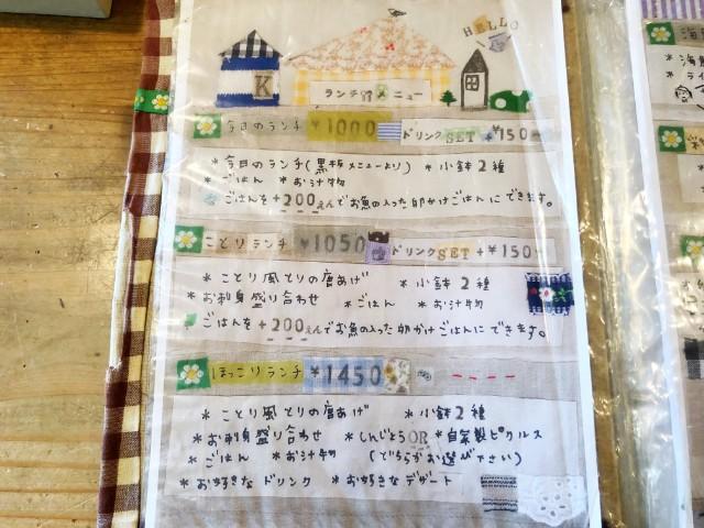 平針ランチ【ことり食堂】ランチメニュー1