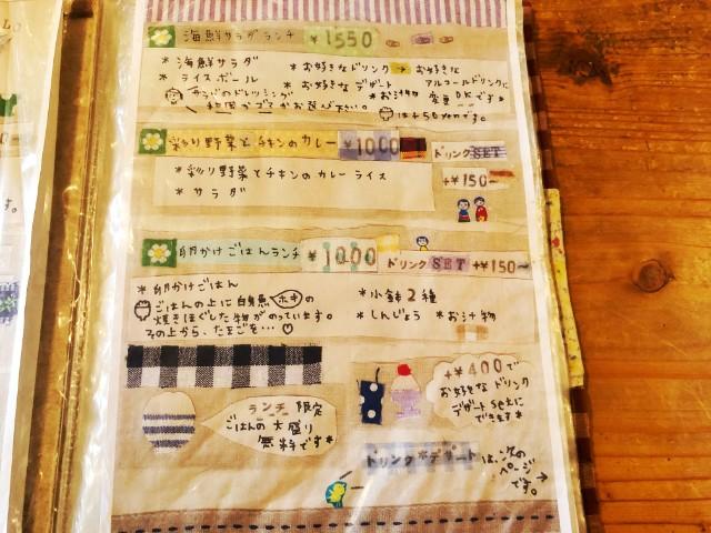 平針ランチ【ことり食堂】ランチメニュー2