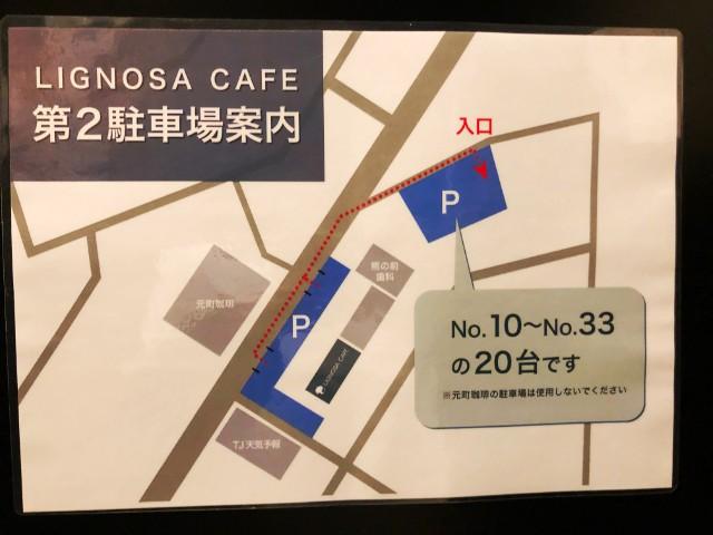平針ランチ【リグノーサカフェ】試験場周辺 第2駐車場
