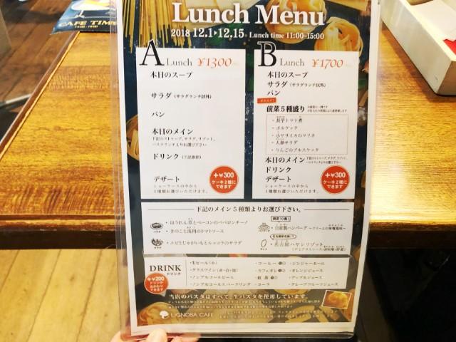 平針ランチ【リグノーサカフェ】試験場周辺 ランチメニュー