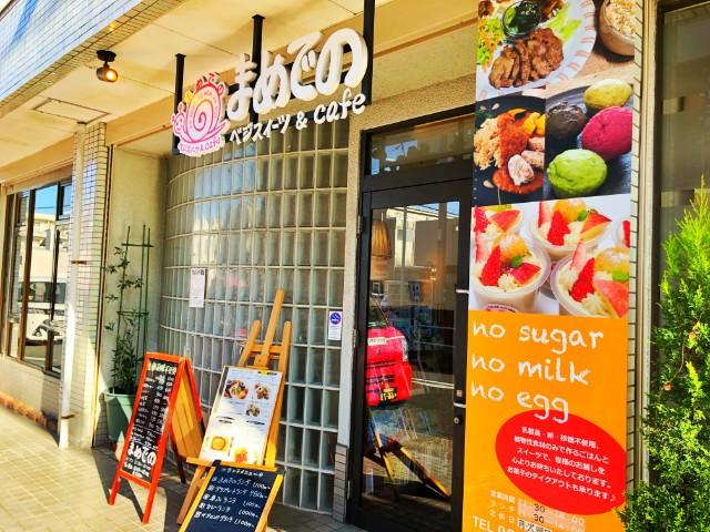 平針駅周辺おすすめカフェ【まめでの】外観