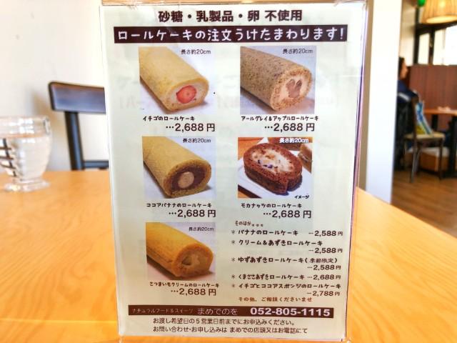 平針ランチ【まめでの】ロールケーキ