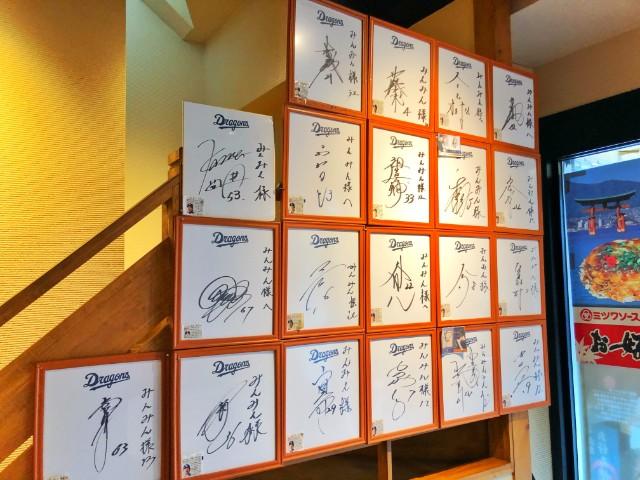 平針駅周辺おすすめランチ店【みんみん平針店】サイン