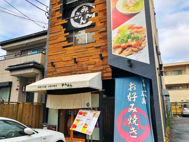 平針駅周辺おすすめランチ店【みんみん平針店】外観