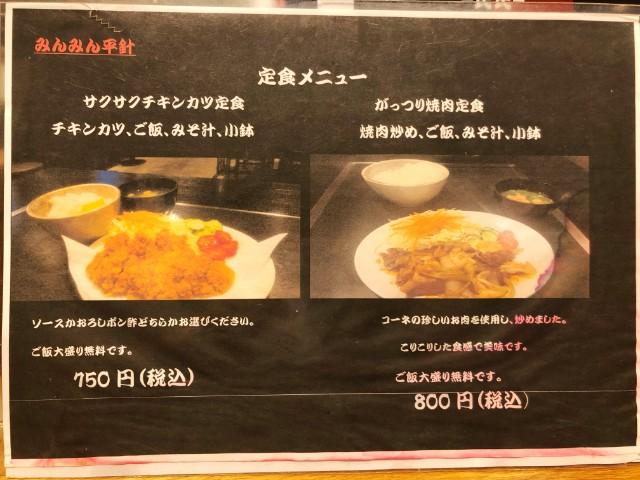 平針ランチ【みんみん平針店】定食メニュー