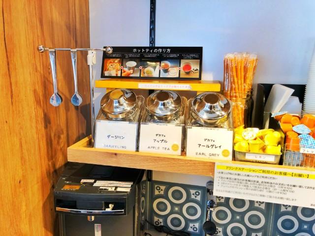 平針時間つぶしカフェ【ミスタードーナツ平針店】ドリンクステーション3