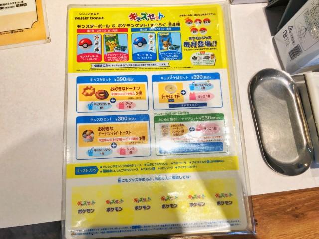 平針時間つぶしカフェ【ミスタードーナツ平針店】キッズメニュー