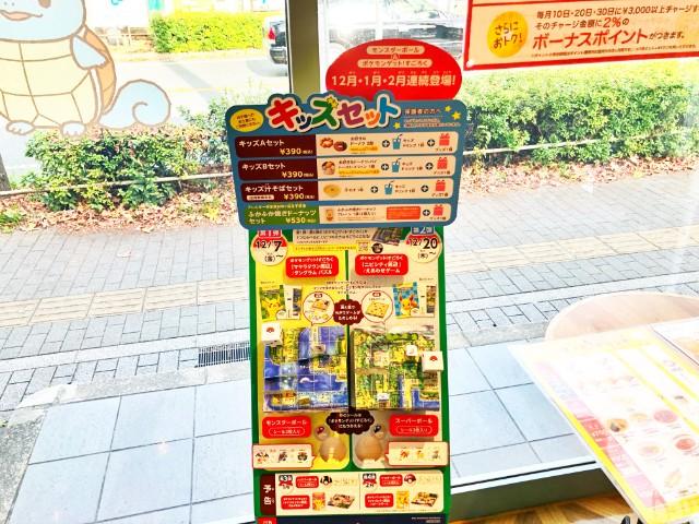 平針時間つぶしカフェ【ミスタードーナツ平針店】キッズ ポケモン