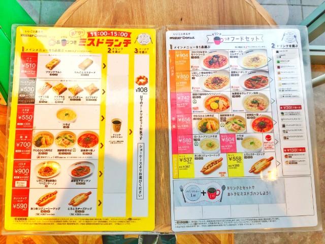 平針時間つぶしカフェ【ミスタードーナツ平針店】メニュー