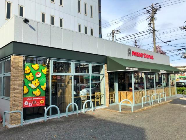 平針時間つぶし【ミスタードーナツ平針店】カフェ 外観