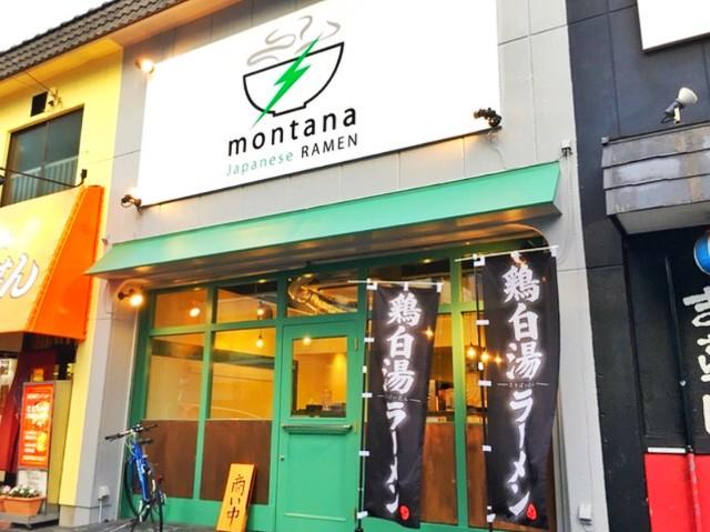 天白区平針ラーメン【montana(モンタナ)】外観2