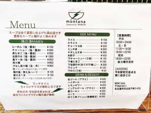 天白区平針ラーメン【montana(モンタナ)】メニュー