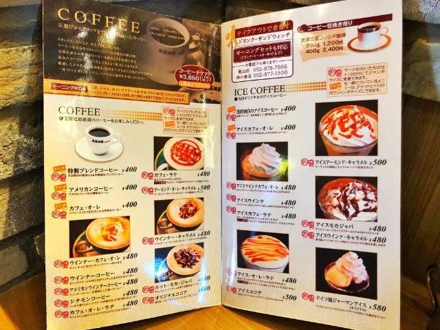 平針試験場ランチ【支留比亜珈琲店 神の倉店】ドリンクメニュー1